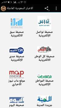 الاخبار السعودية العاجلة poster