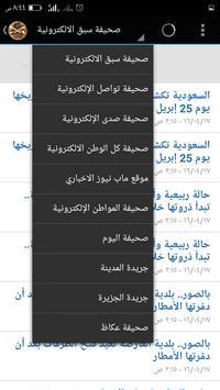 الاخبار السعودية العاجلة apk screenshot