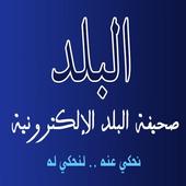 صحيفة البلد الإلكترونية icon