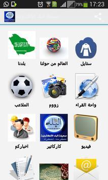 صحيفة البلد الإلكترونية poster