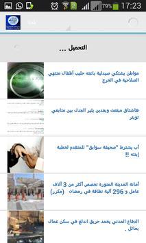 صحيفة البلد الإلكترونية screenshot 1