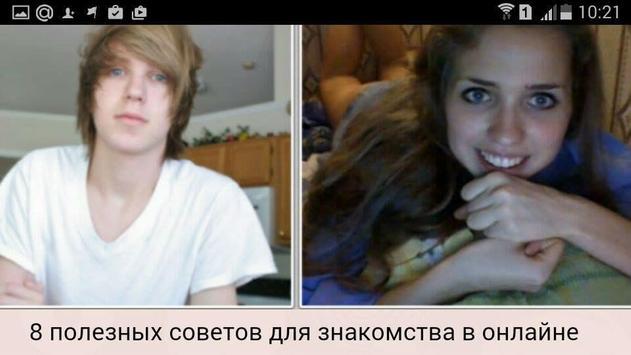 Общение по скайпу с девушками в чате онлайн — photo 15
