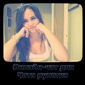Онлайн-чат для Чат Рулетка icon