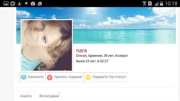 Онлайн-чат для Чат Рулетка apk screenshot