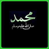 10 Easy Sunnah icon