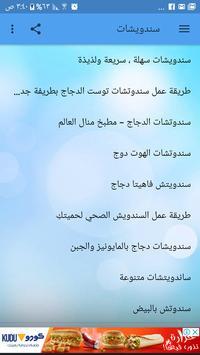 وصفات سندويشات poster