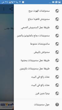 وصفات سندويشات screenshot 1