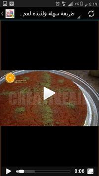وصفات حلويات screenshot 2