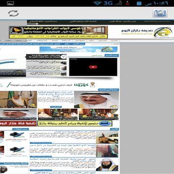 صحف جازان apk screenshot