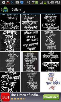 Marathi Grafiti Images apk screenshot