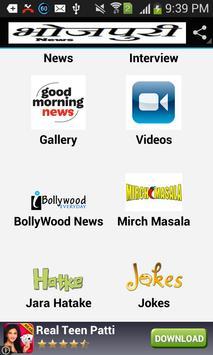 Bhojpuri News apk screenshot
