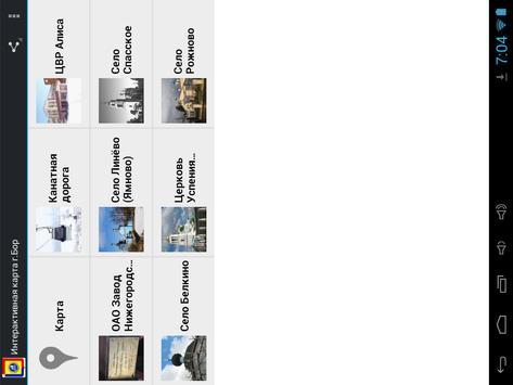 Интерактивная карта г.Бор apk screenshot