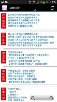 华语新闻 screenshot 3