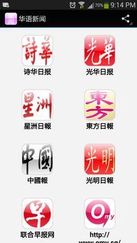 华语新闻 poster