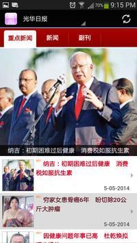 华语新闻 screenshot 1