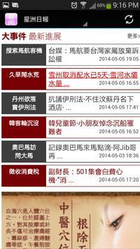 华语新闻 screenshot 2