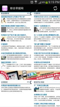 华语新闻 apk screenshot
