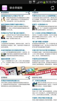 华语新闻 screenshot 5
