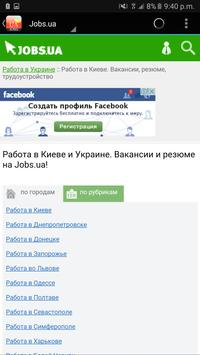 Ukraine Jobs screenshot 2