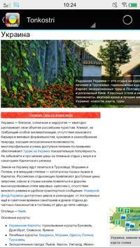 Ukraine Travel apk screenshot