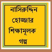 Nasiruddin Hojjar Golpo icon