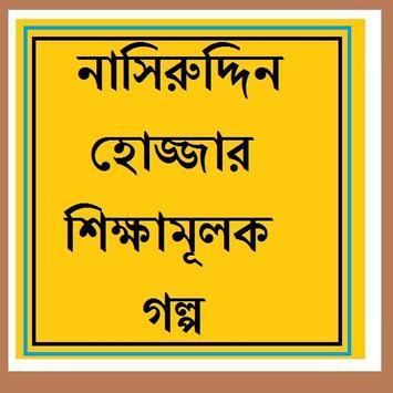 Nasiruddin Hojjar Golpo poster
