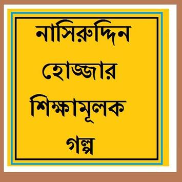Nasiruddin Hojjar Golpo apk screenshot