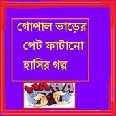 Gopaler Pet Fatano Hasir Golpo icon