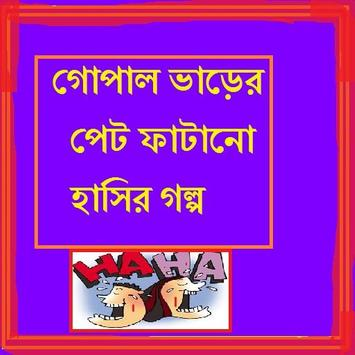 Gopaler Pet Fatano Hasir Golpo screenshot 2