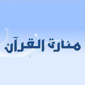 منارة القرآن للشيخ أبي رفعت icon