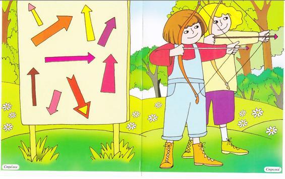 Грамматика для детей 5-7 лет apk screenshot