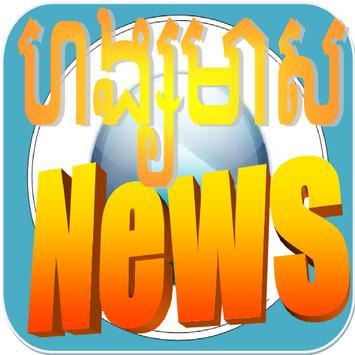 news TV poster