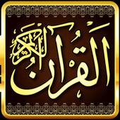 Murattal Al Quran Aziz Alili icon