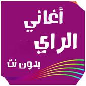 الراي المغربي والجزائري 2018 icon