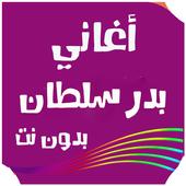 أغاني بدر سلطان  2018 icon