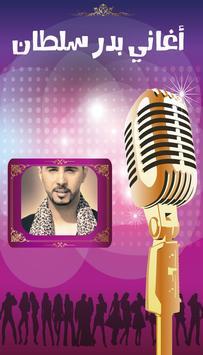 أغاني بدر سلطان  2018 screenshot 1
