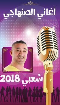 أغاني سعيد الصنهاجي 2018 screenshot 1