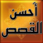 قصص اسلامية للبنات 2015 icon