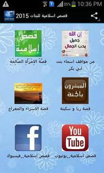 قصص اسلامية للبنات 2015 poster