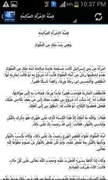 قصص اسلامية للبنات 2015 apk screenshot