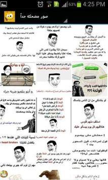 أحلى نكت 2014 poster