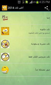 أحلى نكت 2014 apk screenshot