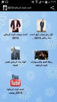 احدث البدل الرجالية 2015 poster