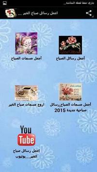 اجمل رسائل صباح الخير ... poster