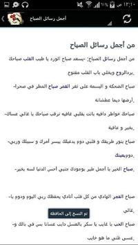 اجمل رسائل صباح الخير ... apk screenshot