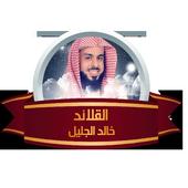 خالد الجليل - القلائد icon