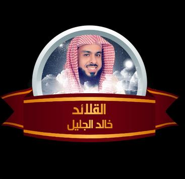 خالد الجليل - القلائد poster