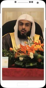 خالد الجليل - القلائد screenshot 1