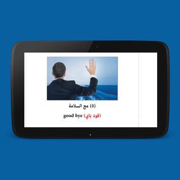 عبارة إنجليزية مع طريقة النطق apk screenshot