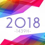 Calendar 2018 / 1439H icon